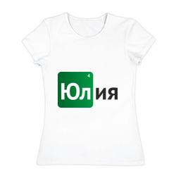 Юлия - интернет магазин Futbolkaa.ru