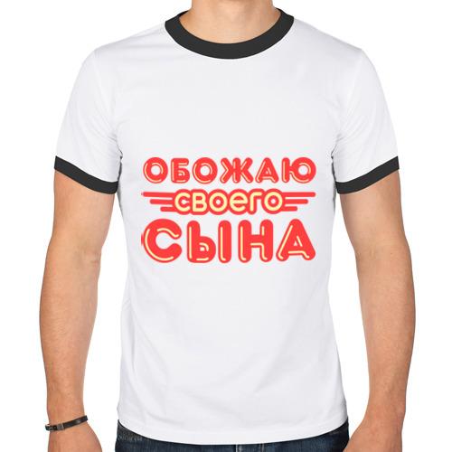 Мужская футболка рингер  Фото 01, Обожаю своего сына