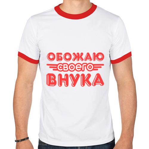 Мужская футболка рингер  Фото 01, Обожаю своего внука