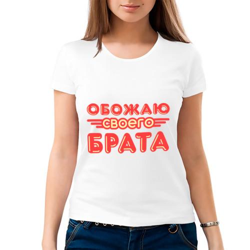 Женская футболка хлопок  Фото 03, Обожаю своего брата