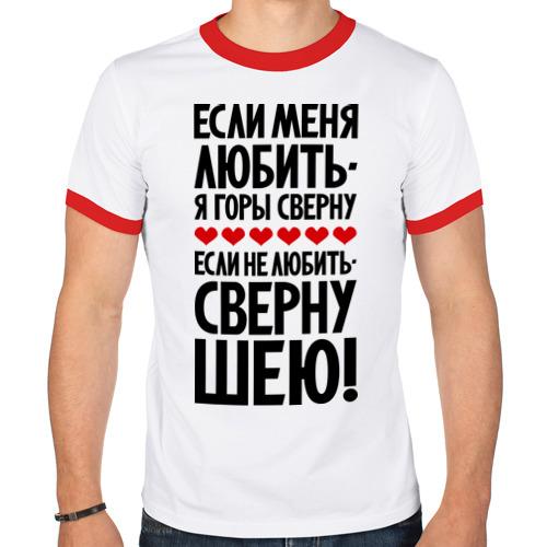 Мужская футболка рингер  Фото 01, Если меня любить - я горы сверну