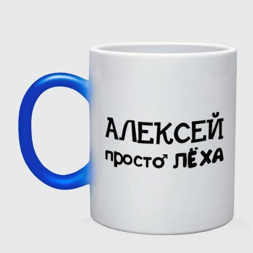 Алексей, просто Лёха