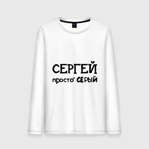 Мужской лонгслив хлопок  Фото 01, Сергей, просто Серый