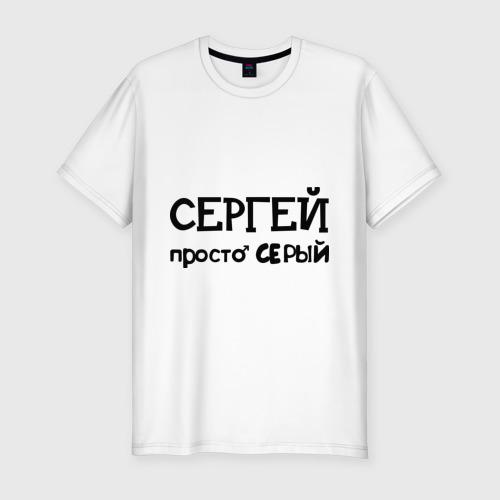 Мужская футболка премиум  Фото 01, Сергей, просто Серый