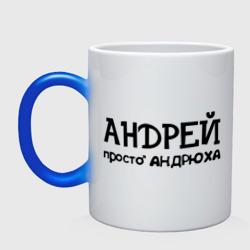 Андрей, просто Андрюха