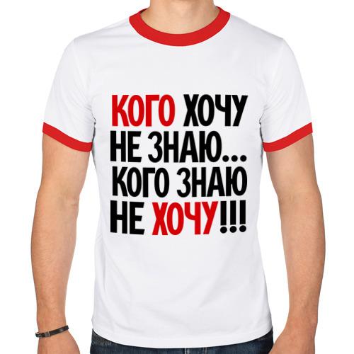 Мужская футболка рингер  Фото 01, Кого хочу - не знаю