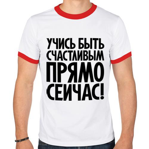 Мужская футболка рингер  Фото 01, Учись быть счастливым прямо сейчас!