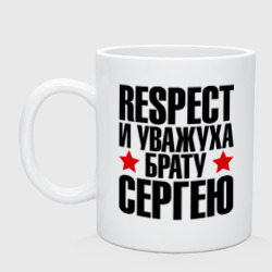 Respect и уважуха брату Сергею