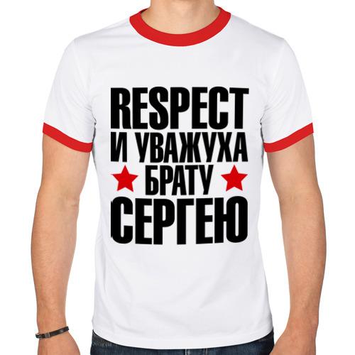 Мужская футболка рингер  Фото 01, Respect и уважуха брату Сергею
