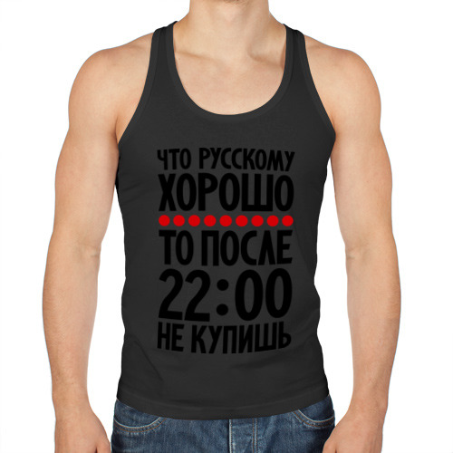 Что русскому хорошо...