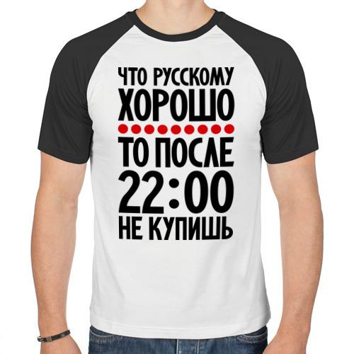 Мужская футболка реглан  Фото 01, Что русскому хорошо...