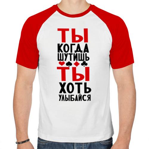 Мужская футболка реглан  Фото 01, ты когда шутишь