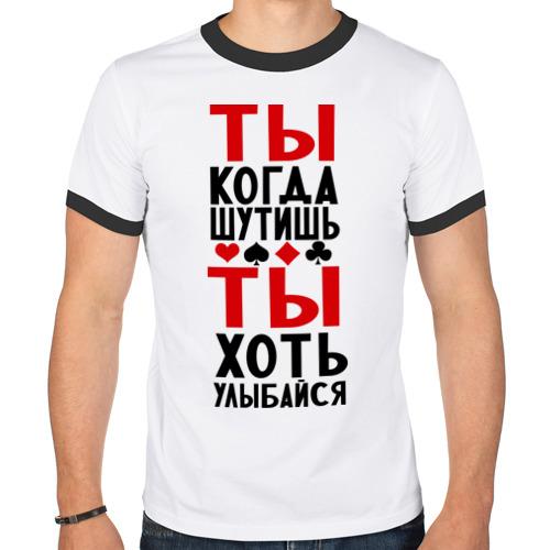 Мужская футболка рингер  Фото 01, ты когда шутишь
