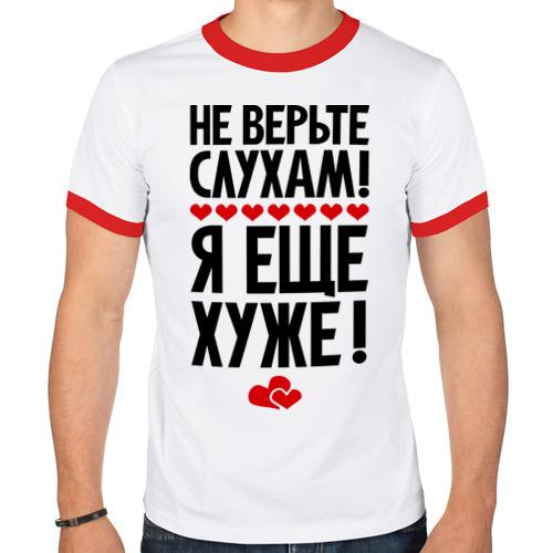 Мужская футболка рингер  Фото 01, Не верьте слухам!