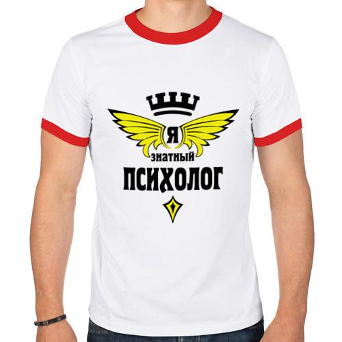 Мужская футболка рингер  Фото 01, Знатный психолог