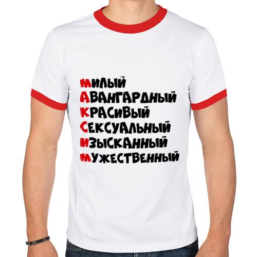 Мужская футболка рингер  Фото 01, Комплименты Максим