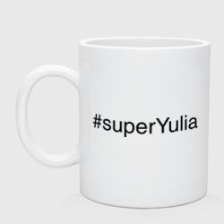 #superYulia - интернет магазин Futbolkaa.ru