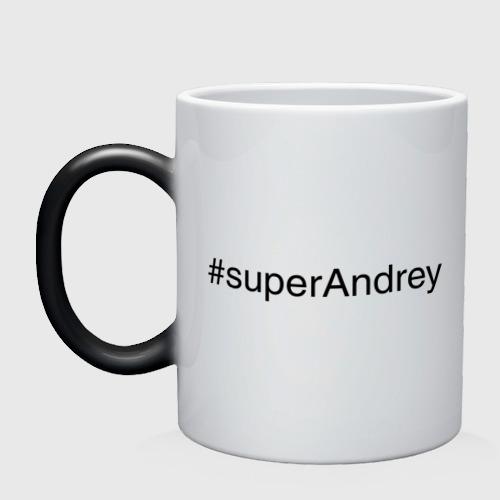 #superAndrey
