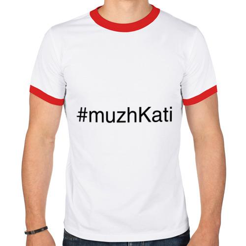 Мужская футболка рингер  Фото 01, #muzhKati