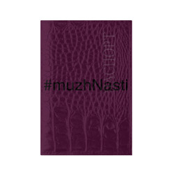 #muzhNasti