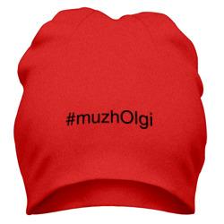 #muzhOlgi