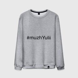 #muzhYulii