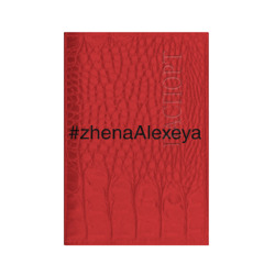 #zhenaAlexeya