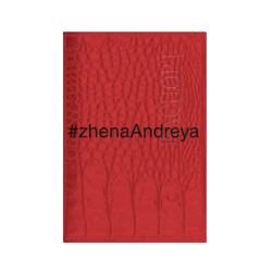 #zhenaAndreya