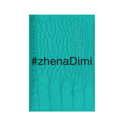 #zhenaDimi