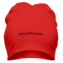 #zhenaRomana