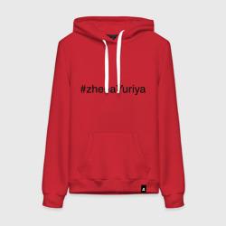#zhenaYuriya