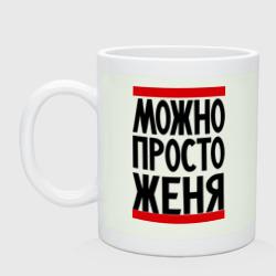Можно просто Женя - интернет магазин Futbolkaa.ru