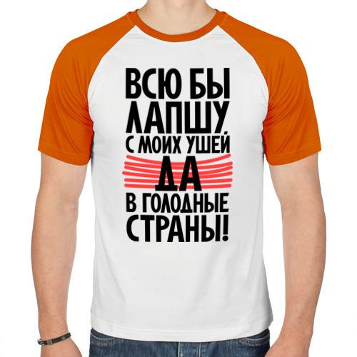 Мужская футболка реглан  Фото 01, Всю бы лапшу с моих ушей да в голодные страны