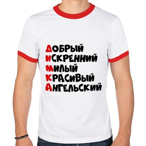 Мужская футболка рингер  Фото 01, Комплименты Дима