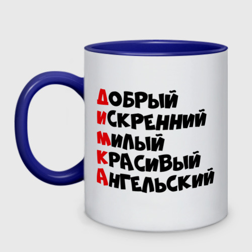 Комплименты Дима