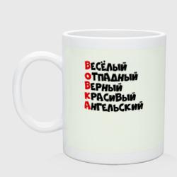 Комплименты Вова