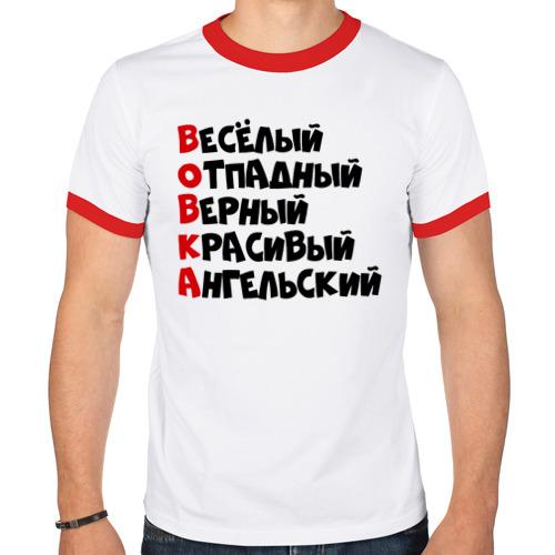 Мужская футболка рингер  Фото 01, Комплименты Вова
