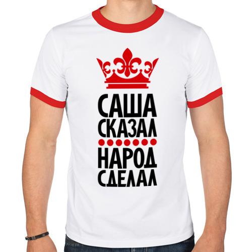 Мужская футболка рингер  Фото 01, Саша сказал, народ сделал