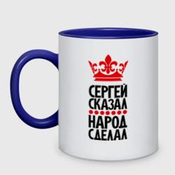 Сергей сказал, народ сделал