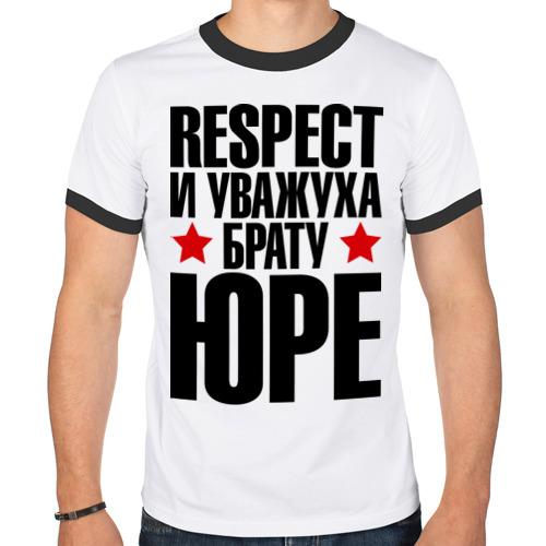 Мужская футболка рингер  Фото 01, Respect и уважуха брату Юре