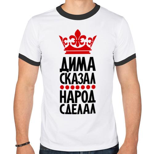 Мужская футболка рингер  Фото 01, Дима сказал, народ сделал