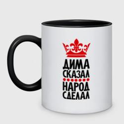 Дима сказал, народ сделал