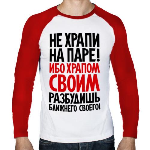 Мужской лонгслив реглан  Фото 01, Не храпи на паре!