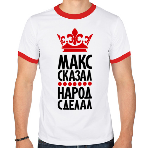Мужская футболка рингер  Фото 01, Макс сказал, народ сделал