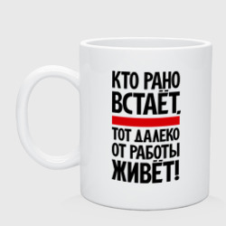 Кто рано встает, тот далеко от работы живет - интернет магазин Futbolkaa.ru