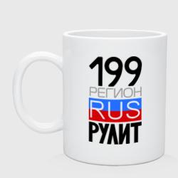 199 регион рулит