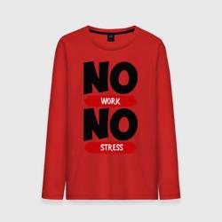 Нет работы, нет стресса