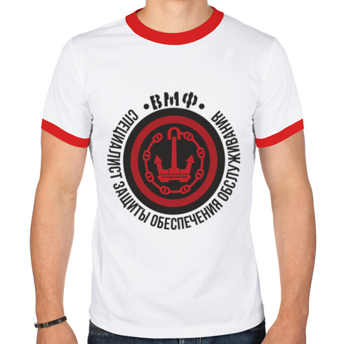 Мужская футболка рингер  Фото 01, ВМФ защита обеспечение обслуживание