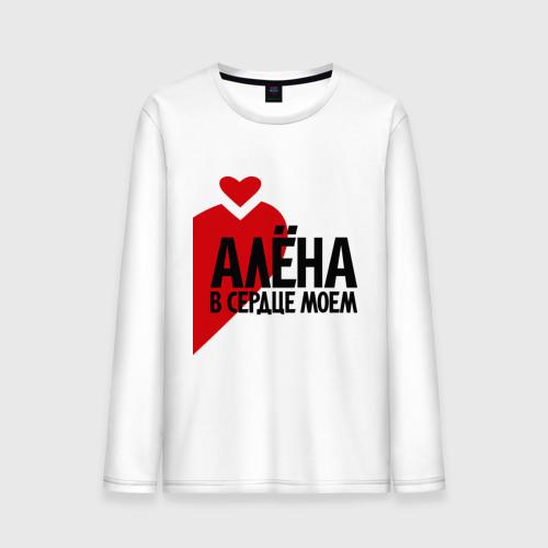 Алена в сердце моем