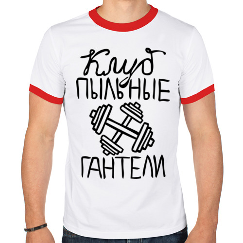 Мужская футболка рингер  Фото 01, Клуб «Пыльные гантели»